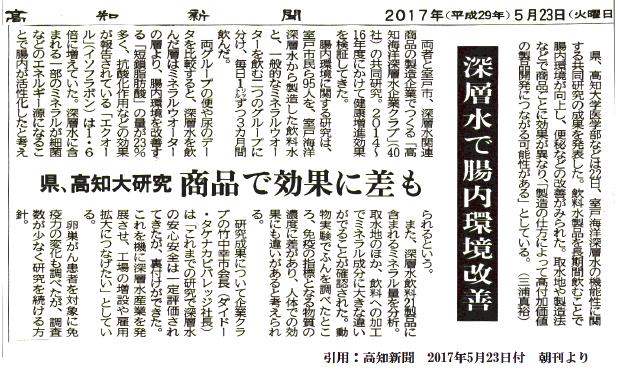 腸内改善記事2017.05.23