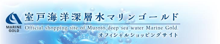 室戸海洋深層水マリンゴールド